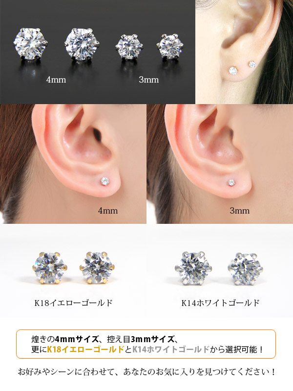K18YG/K14WG Swarovski AG-スーパーキュービック (cz) 3 mm/4 mm (equivalent 0.2ct/0.4ct in pairs if the diamond) six nails piercing fs3gm ▼