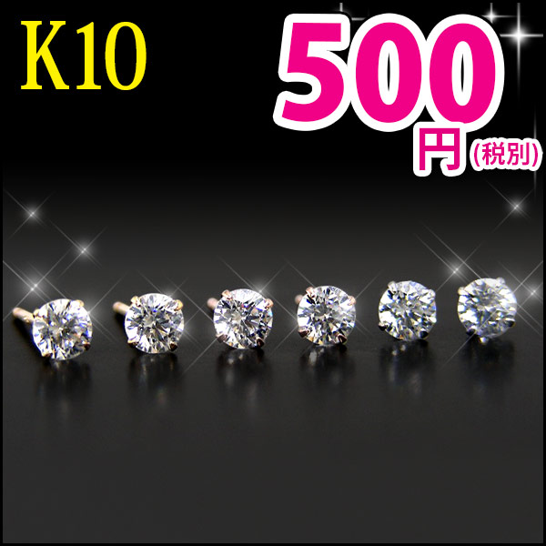 "reviews deals ☆ K10YG/PG/WG Swarovski AG-スーパーキュービック 3 mm earrings ""catch (sold separately)' fs3gm ▽"
