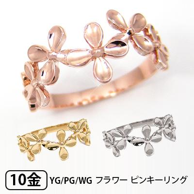 K10YG/PG/WG フラワー ブーケデザイン ピンキーリング 【プレゼント ギフト】▼