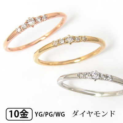 K10YG/PG/WG ダイヤモンド ピンキーリング 【プレゼント ギフト】▼