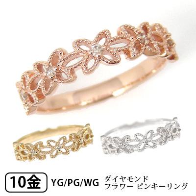 K10PG/YG/WG ダイヤモンド ミル打ち フラワーモチーフ ピンキーリング 【プレゼント ギフト】▼
