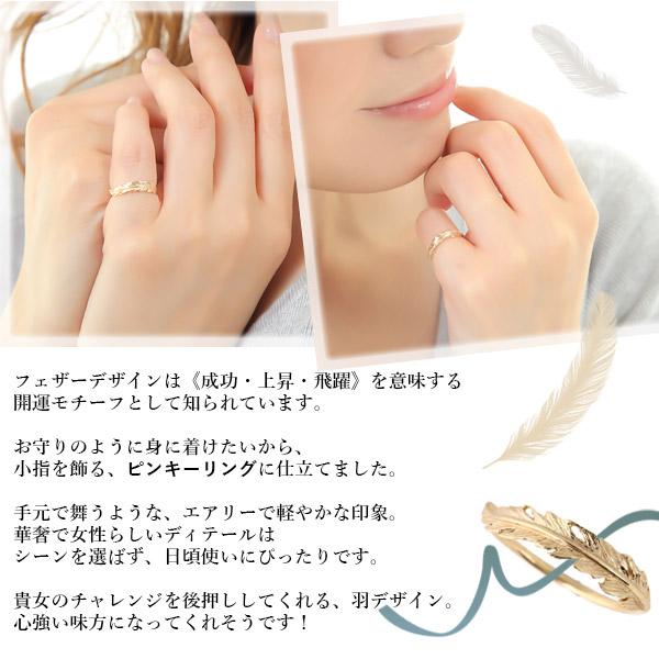 Feather design pinkie ring K10YG/PG/WG ▼
