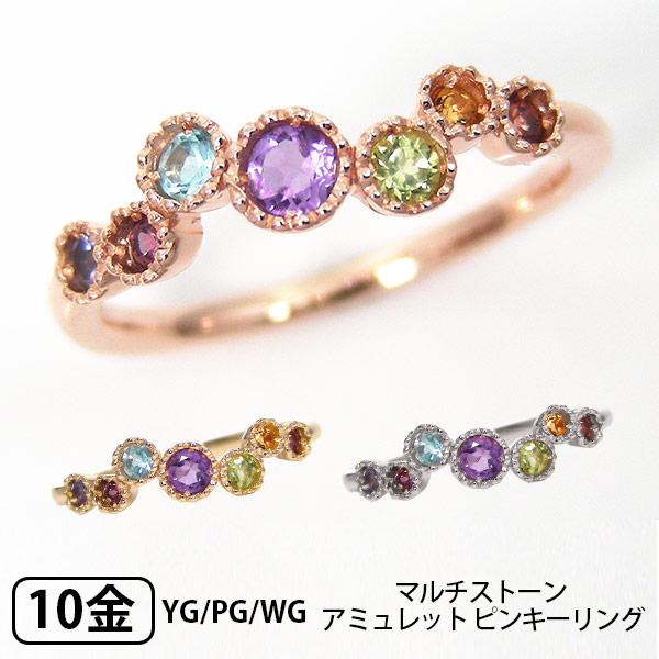 アミュレット ピンキーリング マルチストーン K10YG/PG/WG 【プレゼント ギフト】▼