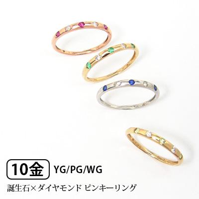 誕生石 バースデーストーン ダイヤモンド ピンキーリング ドッツ K10WG/YG/PG 【プレゼント ギフト】▼