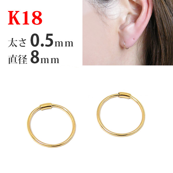 Gold K18 circle pipe hoop pierced earrings line diameter 0.5mm φ outer diameter 8mmfs3gm10P10Nov13▼