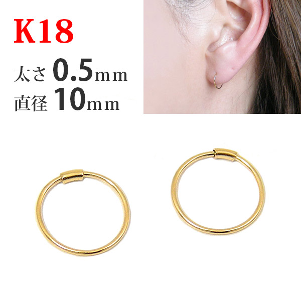 Gold K18 circle pipe hoop pierced earrings line diameter 0.5mm φ outer diameter 10mmfs3gm▼