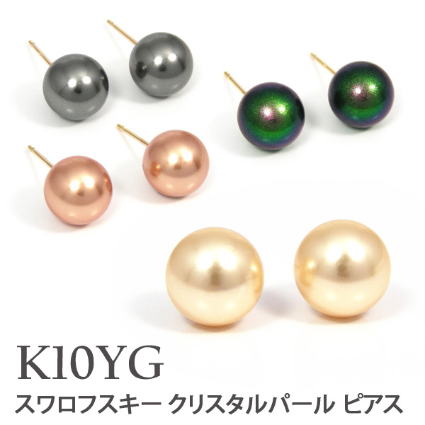 Swarovski Crystal Pearl Pierced Earrings K10yg 8mm