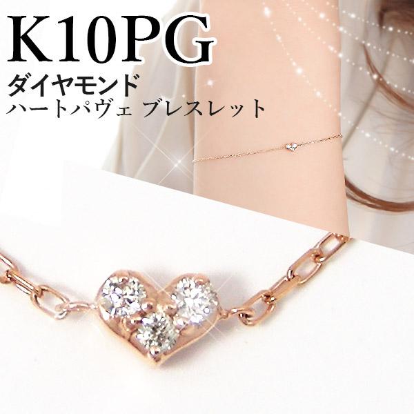 ダイヤモンド ブレスレット K10PG ピンクゴールド ハート 【プレゼント ギフト】▼