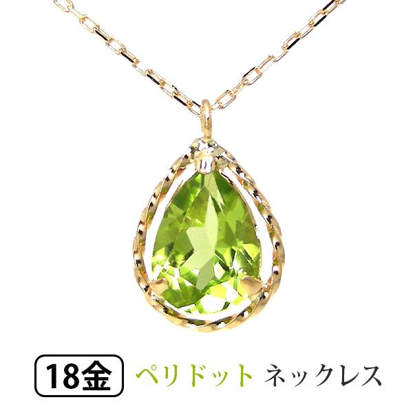 ペリドット ネックレス K18YG ドロップ 【プレゼント ギフト】あす楽▼