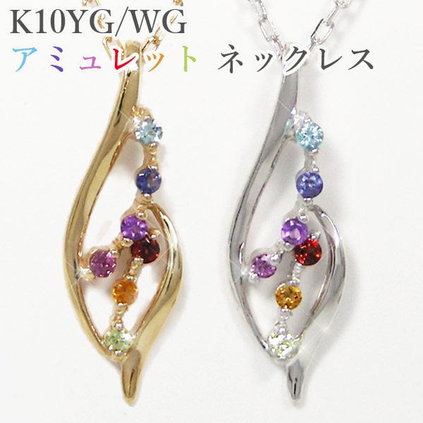 アミュレット ネックレス K10YG/WG 【プレゼント ギフト】▼