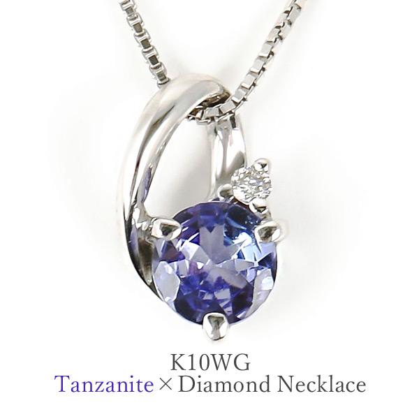 タンザナイト ダイヤモンド ネックレス K10WG ホワイトゴールド 【プレゼント ギフト】あす楽▼