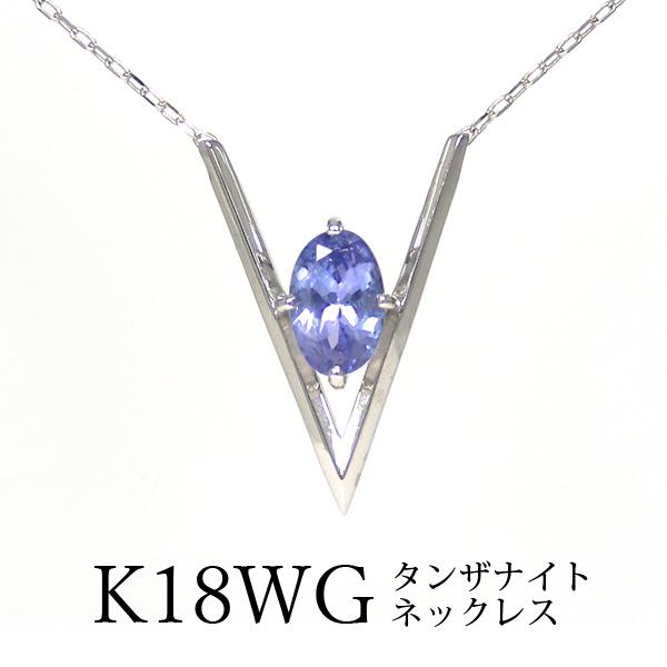 タンザナイト ネックレス K18WG 【送料無料】【smtb-TD】【saitama】【プレゼント ギフト】▼