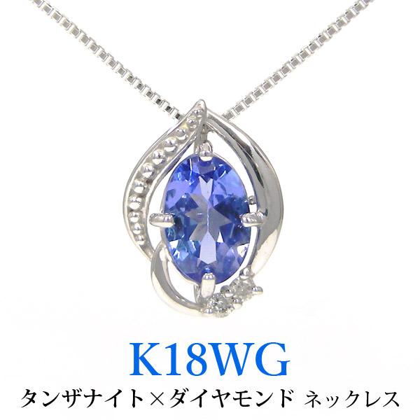 タンザナイト ネックレス K18WG ダイヤモンド 【プレゼント ギフト】▼