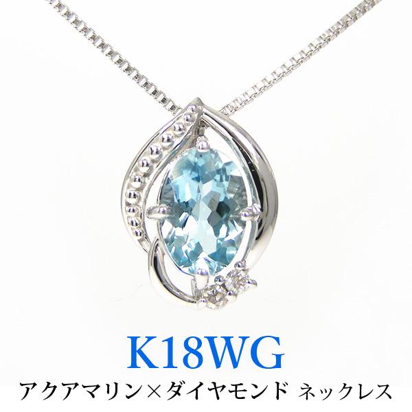 アクアマリン ネックレス 18k K18WG ダイヤモンド 【プレゼント ギフト】あす楽▼