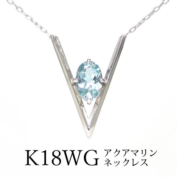 アクアマリン ネックレス 18k K18WG 【プレゼント ギフト】▼