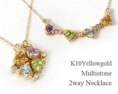 ハート クローバー ネックレス ダイヤモンド マルチストーン K10YG 【プレゼント ギフト】あす楽▼
