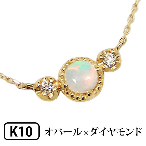 オパール ネックレス ダイヤモンド ミル打ち K10YG 【プレゼント ギフト】あす楽▼