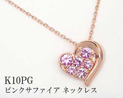 ピンクサファイア ネックレス K10PG ハート 【プレゼント ギフト】あす楽▼