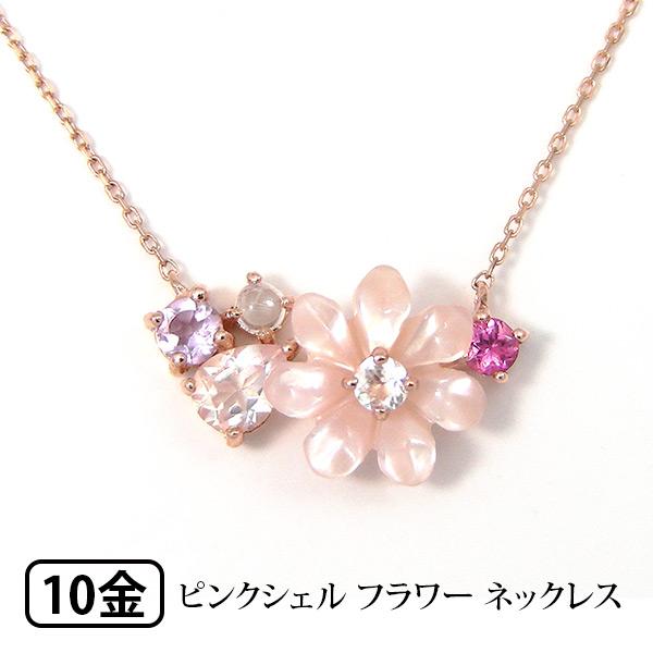 フラワー ネックレス マルチストーン K10PG 【プレゼント ギフト】▼