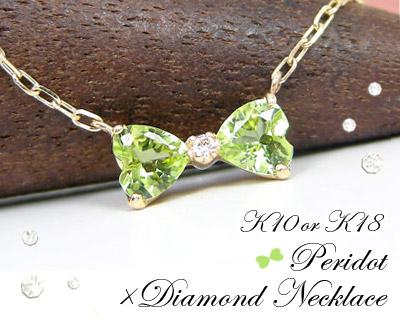 ペリドット リボン ネックレス ハート K10/K18 PG/YG/WG ダイヤモンド 【プレゼント ギフト】▼