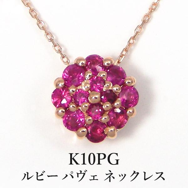ルビー パヴェ ネックレス K10PG 【プレゼント ギフト】あす楽▼