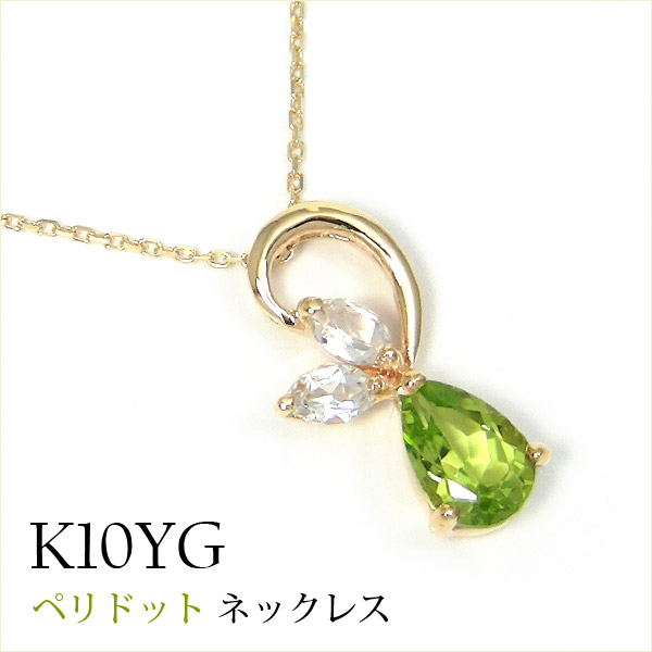 ペリドット ネックレス イエローゴールド K10YG 【プレゼント ギフト】あす楽▼