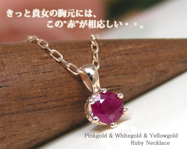 K10PG/WG/YG ルビー ネックレス 【プレゼント ギフト】▼