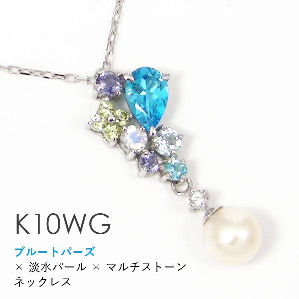 ブルートパーズ パール ネックレス K10WG ホワイトゴールド 【プレゼント ギフト】▼