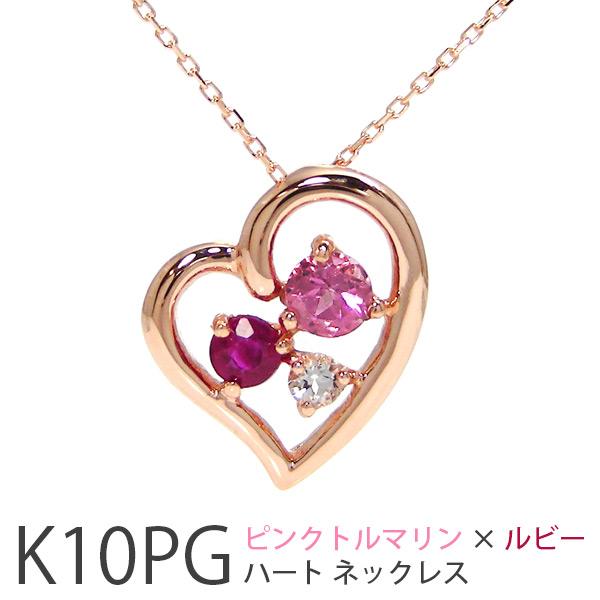 ピンクトルマリン ルビー ハート ネックレス ピンクゴールド K10PG 【プレゼント ギフト】▼