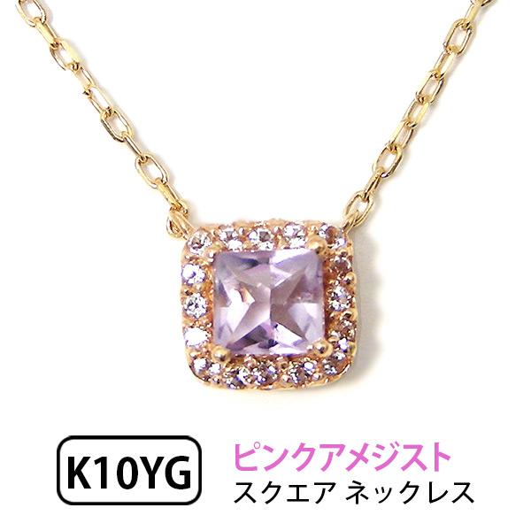 ピンクアメジスト ネックレス K10YG 両吊り バフトップ 【プレゼント ギフト】▼