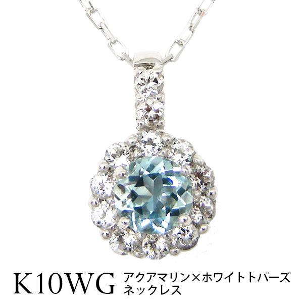 アクアマリン ネックレス ホワイトトパーズ K10WG 【プレゼント ギフト】▼