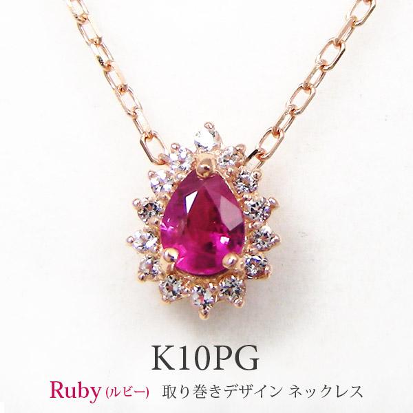 ルビー ネックレス 取り巻き ピンクゴールド K10PG ホワイトトパーズ 【プレゼント ギフト】▼