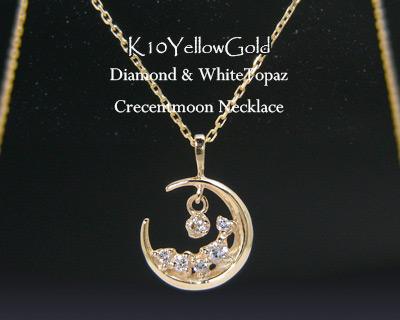 ダイヤモンド ネックレス ホワイトトパーズ K10YG 【プレゼント ギフト】▼