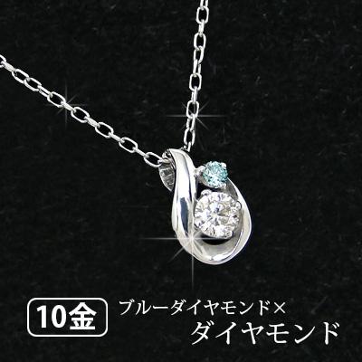 ダイヤモンド スウィートブルーダイヤモンド ネックレス K10WG 【送料無料】【smtb-TD】【saitama】【プレゼント ギフト】▼