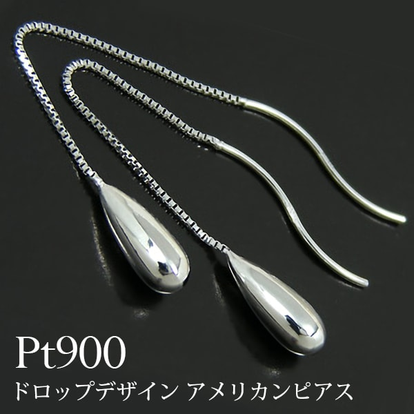 Pt900 鉑金設計美國耳環 ▼