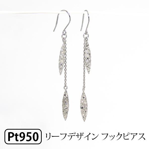 Pt950 プラチナ フックピアス リーフデザイン ロング 【プレゼント ギフト】▼