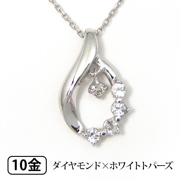 ドロップ ネックレス ダイヤモンド ホワイトトパーズ K10WG 【プレゼント ギフト】▼