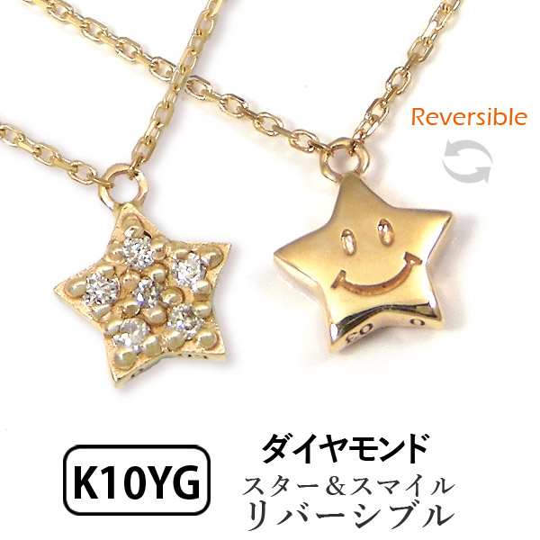 リバーシブル スマイル ネックレス ダイヤモンド スター K10YG 【プレゼント ギフト】あす楽▼