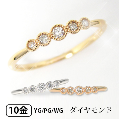 K10YG/PG/WG ダイヤモンド ミル打ち リング 【送料無料】【smtb-TD】【saitama】【プレゼント ギフト】▼