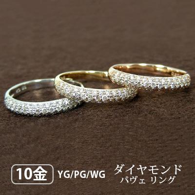 ダイヤモンド パヴェリング K10YG/K10PG/K10WG 0.3ct 【送料無料】【smtb-TD】【saitama】【プレゼント ギフト】▼