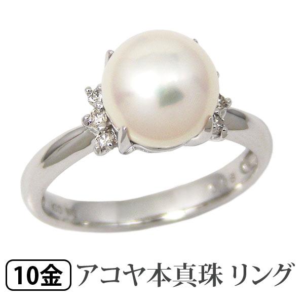 アコヤ真珠 本パール ダイヤモンド リング ホワイトゴールド K10WG 【プレゼント ギフト】▼