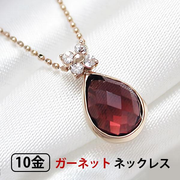 ガーネット ネックレス K10PG 【プレゼント ギフト】あす楽▼