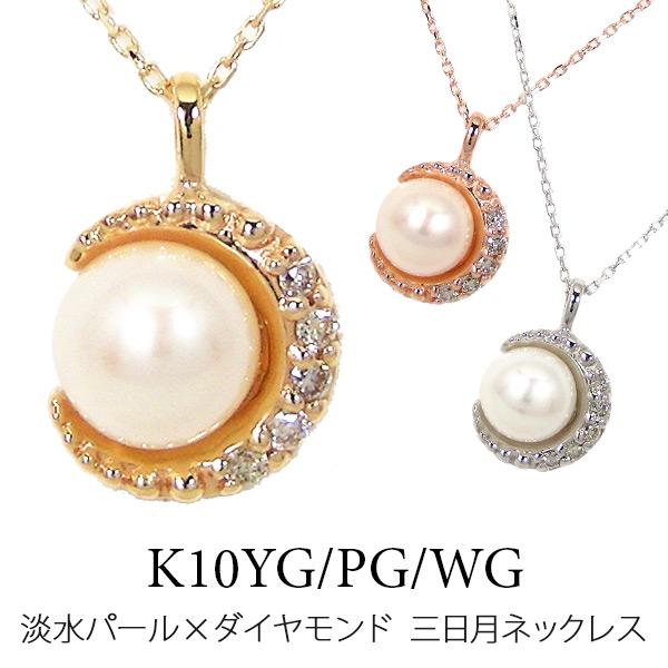 三日月 ネックレス 淡水パール ダイヤモンド K10YG/PG/WG 【プレゼント ギフト】▼