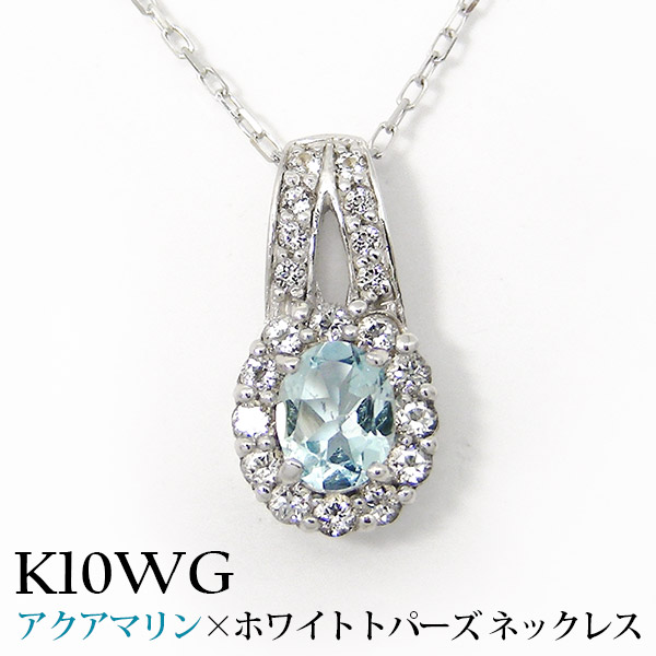 アクアマリン ネックレス ホワイトトパーズ K10WG 【プレゼント ギフト】あす楽▼