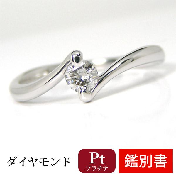 Pt900 プラチナ ダイヤモンド リング 【カード鑑別書付】 【プレゼント ギフト】▼
