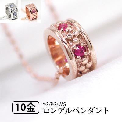 ロンデルペンダント 誕生石 カラーストーン ダイヤモンド K10YG/PG/WG 【プレゼント ギフト】▼