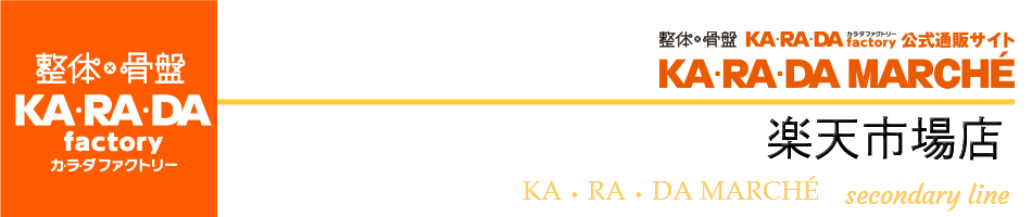 カラダマルシェ 楽天市場店:骨盤・整体 カラダファクトリー公式通販サイト