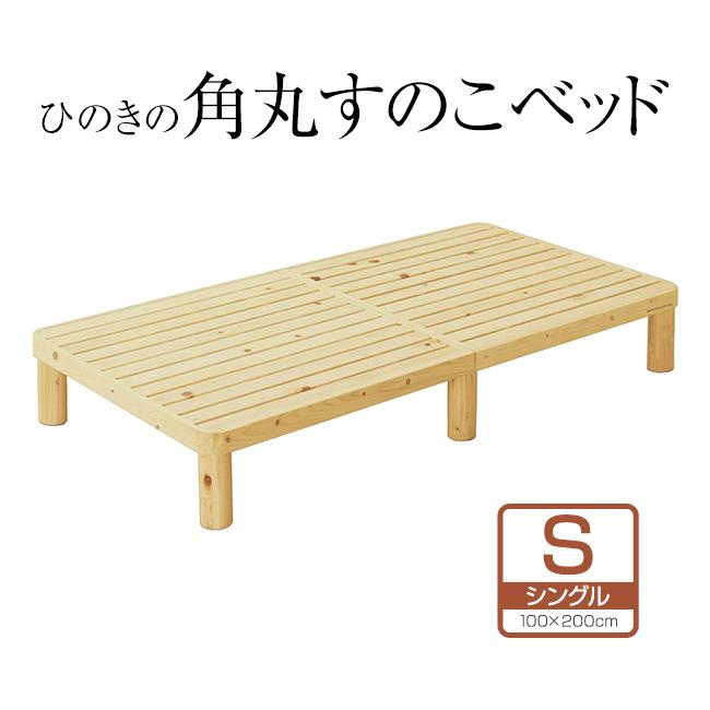【安心の日本製】 ひのきの角丸すのこベッドシングルサイズ 100×200センチ
