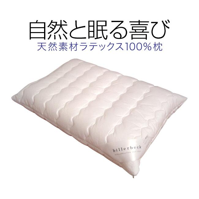 天然素材ラテックス100%枕