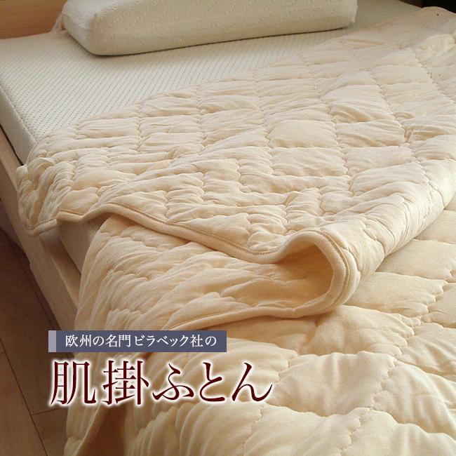 【ビラベック】欧州の名門ビラベック社の肌掛けふとんシングルサイズ150×210cm